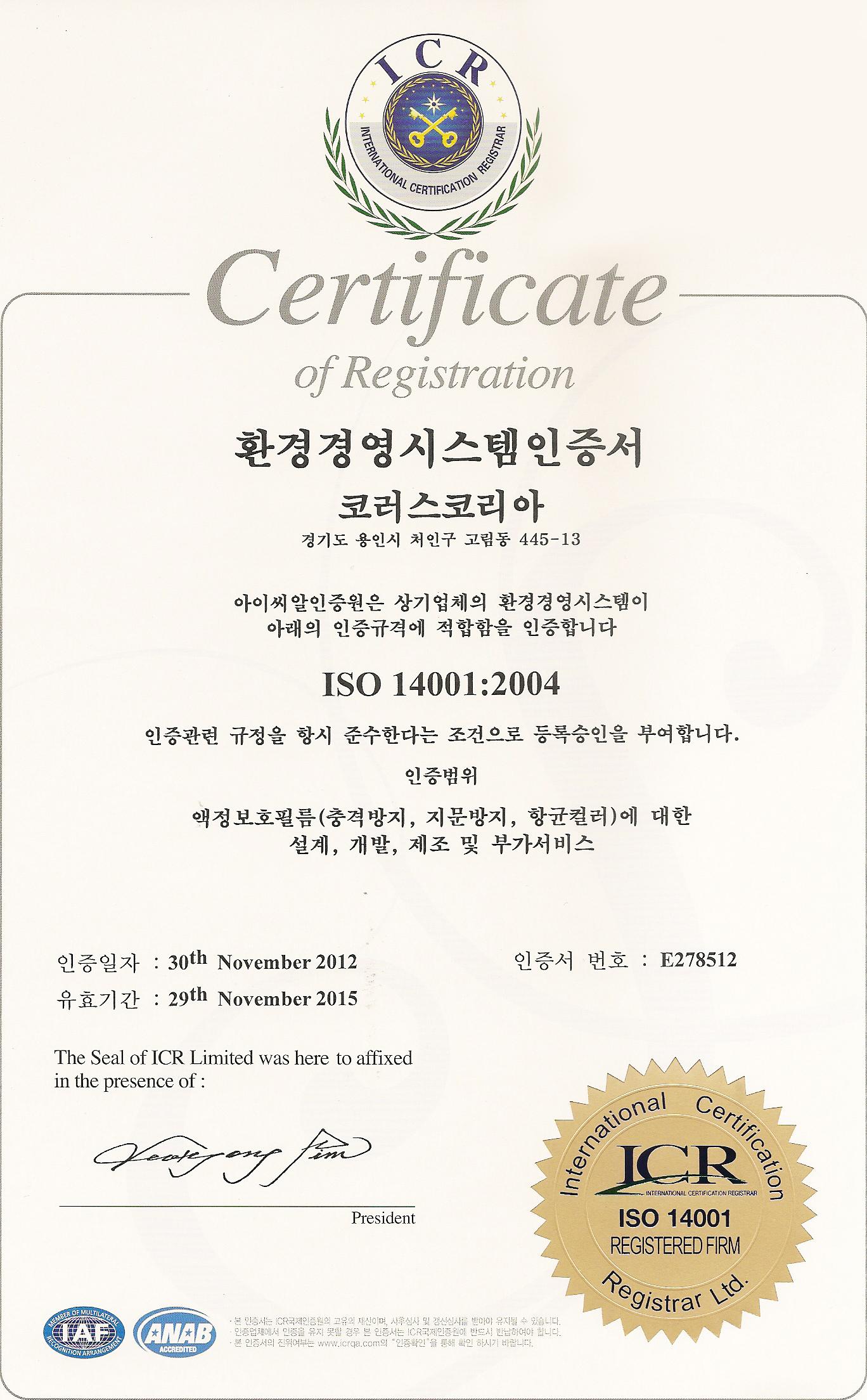 ISO14001_kr